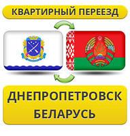 Квартирный Переезд из Днепропетровска в Беларусь!