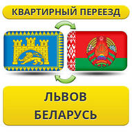 Квартирный Переезд из Львова в Беларусь!