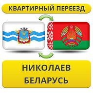 Квартирный Переезд из Николаева в Беларусь!