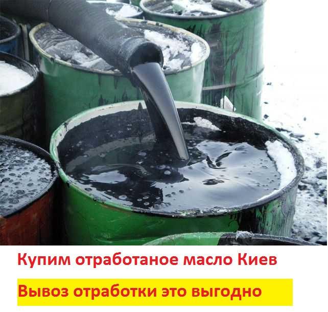 Вивезення відпрацьованого масла Київ.ВИГІДНО