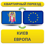 Квартирный Переезд из Киева в Европу!