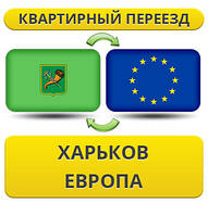 Квартирный Переезд из Харькова в Европу!