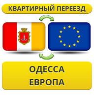 Квартирный Переезд из Одессы в Европу!
