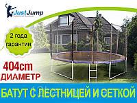 Батут Just Jump  404 см с сеткой и лесенкой с усиленными двойными ножками, фото 1
