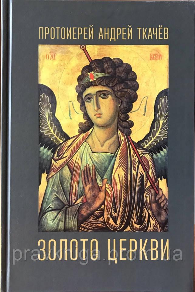 Золото церкви. Протоиерей Андрей Ткачев