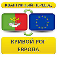 Квартирный Переезд из Кривого Рога в Европу!