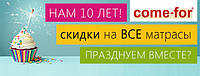 - 10% на все матрасы Come-for