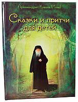 Сказки и притчи для детей. Архимандрит Клеопа (Илие)
