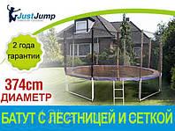 Батут Just Jump  374 см с сеткой и лесенкой  с усиленными двойными ножками, фото 1