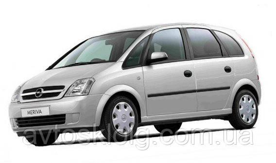 Стекло лобовое для Opel Meriva A (Минивен) (2002-2010)
