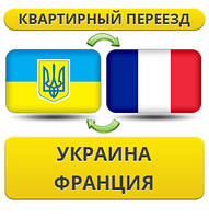 Квартирный Переезд Украина - Франция - Украина