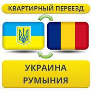 Квартирный Переезд Украина - Румыния - Украина