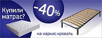"""АКЦИЯ """"-40% НА КАРКАС!"""""""