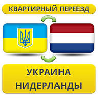 Квартирный Переезд Украина - Нидерланды - Украина