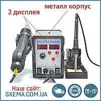 Паяльная станция Baku 898D фен+паяльник, 2 дисплея, пайка SMD, BGA, QFP,SOIC, PLCC