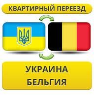 Квартирный Переезд Украина - Бельгия - Украина