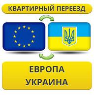 Квартирный Переезд из Европы в/на Украину!