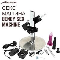 Секс машина Bendy Sex Machine