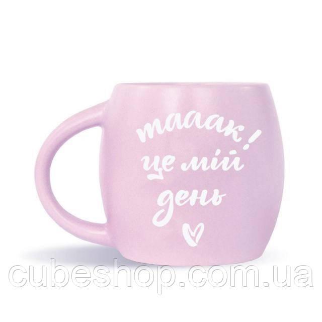 Чашка «Це мій день» (450 мл) лавандовая
