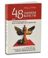 48 законов власти, или рукодство для тех, кто стремится к власти (мягкая обложка). Роберт Грин