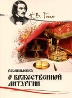 Роздуми про Божественну Літургію. Микола Гоголь