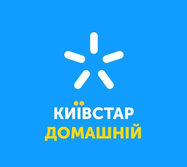 Домашний интернет от Киевстар