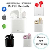 Беспроводные наушники I7s TWS Bluetooth c кейсом аналог Apple AirPods 4 цвета