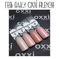 Гель-лаки Oxxi French