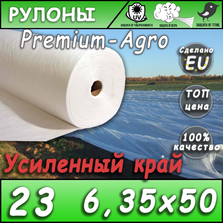 Агроволокно 23 белый 6,35*50 Усиленный край или любой другой длины