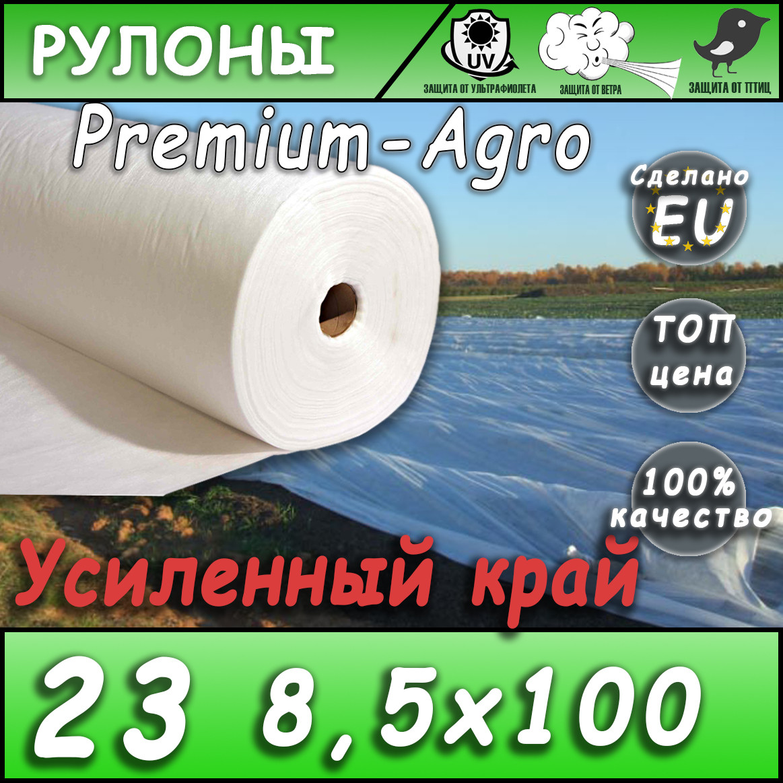 Агроволокно 23  белый 8,5*100 Усиленный край