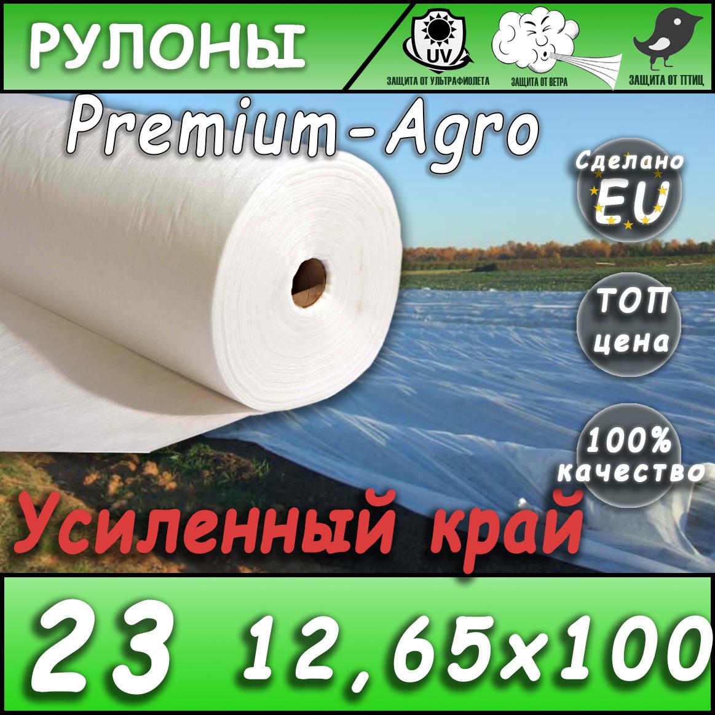 Агроволокно 23 белый 12,65*100 Усиленный край, в наличии также рулоны длиной 135м, 160м, 165м, 190м.
