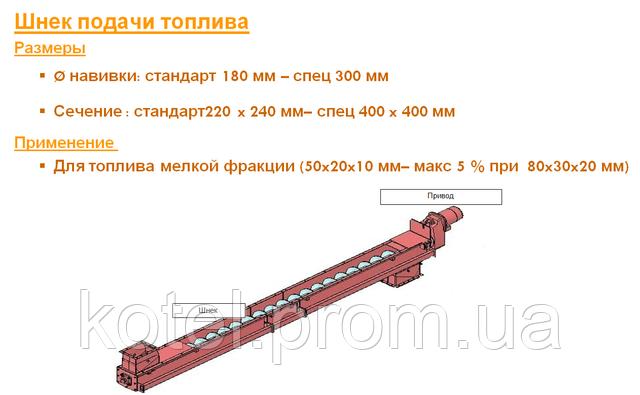 Шнековая подача топлива из склада-накопителя