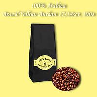 Кофе зерновой Arabica Brazil Yellow Burbon 17/18scr (Арабика Бразилия Желтый Бурбон) 100г. БЕСПЛАТНАЯ ДОСТАВКА