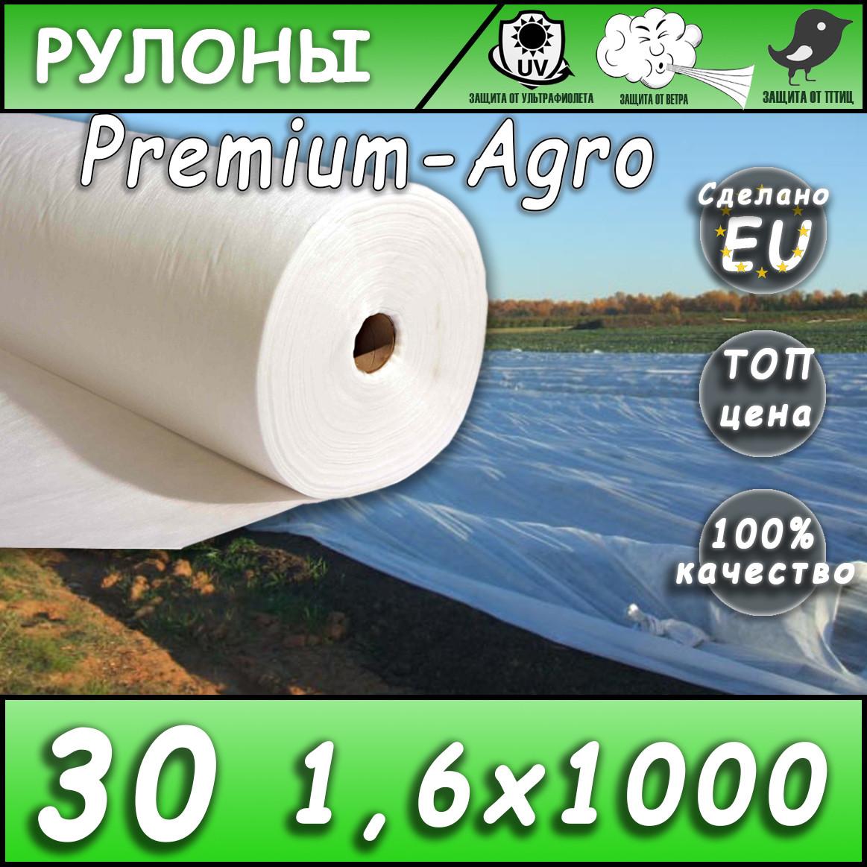 Агроволокно 30 белый 1,6*1000