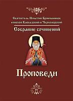 Проповеди. Игнатий Брянчанинов (IV т.). Собрание сочинений в 7 т.