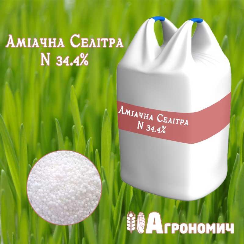 Аміачна селітра 34,4% азоту | Вагонні норми 60 т