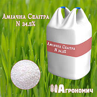 Аміачна селітра | Україна | Кропивницький | 34% Азоту