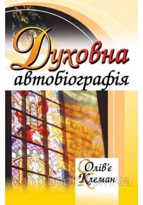 Духовна автобіографія