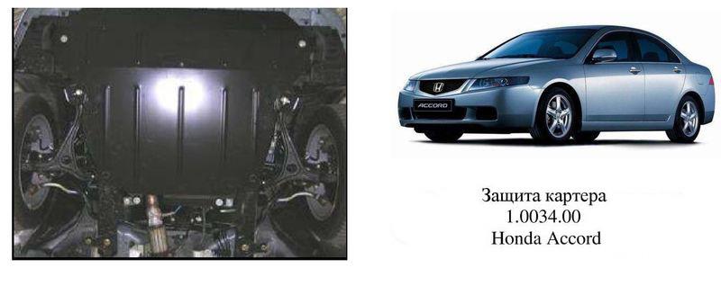 Защита двигателя и кпп  радиатора Honda Accord VII 2002-2008