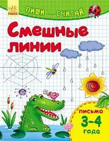 """Обучающая тетрадь """"Смешные линии"""", Ранок 265976"""