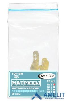 Матрицы металлические перфорированные №1.331(1) (ТОР ВМ), 12шт./уп.