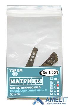 Матрицы металлические перфорированные №1.331(2) (ТОР ВМ), 12шт./уп.