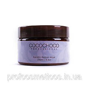 Маска с кератином Cocochoco Keratin Mask, 250 мл