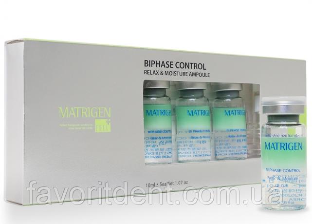 Matrigen Двухфазные ампулы Matrigen BI PHASE Control Fluid Relax & Moisture EGFМатриджен
