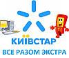 Домашний интернет Киевстар Все вместе ЭКСТРА
