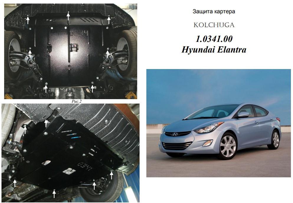 Защита двигателя и кпп  радиатора Hyundai Elantra V (MD)  2011-2014