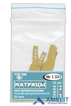 Матрицы металлические перфорированные №1.331(3) (ТОР ВМ), 12шт./уп.