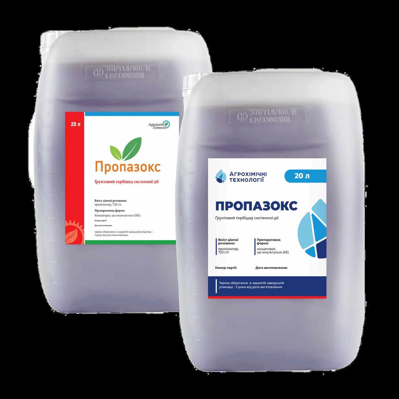 Гербицид Пропазокс (Пропонит) Агрохимические технологии - 20 л.