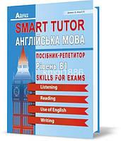 ЗНО | Smart Tutor. Англійська мова. Посібник-репетитор. Рівень В1, Доценко | Абетка