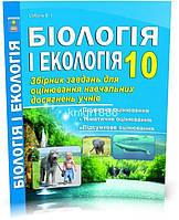10 клас | Біологія і екологія. Збірник завдань для оцінювання навчальних досягнень (програма 2018) | Соболь